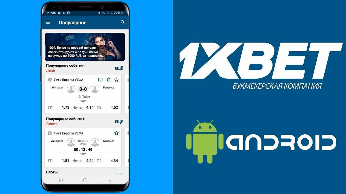 1xbet +на андроид бесплатно +с официального