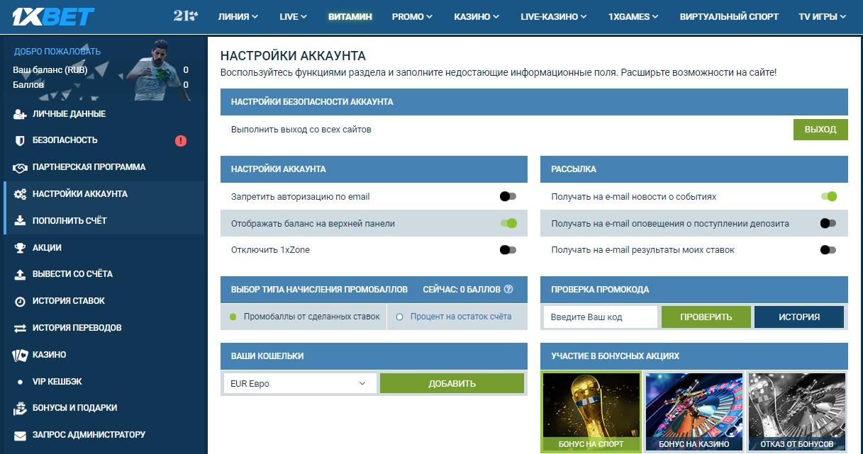 1xBet  - регистрация и вход в личный кабинет на официальном сайте